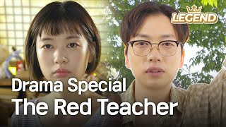 getlinkyoutube.com-The Red Teacher | 빨간 선생님 [KBS Drama Special / 2016.11.04]