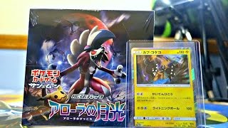 POKEMON SM2 MOONLIGHT OF ALOLA BOOSTER BOX OPENING (SHINY TAPU KOKO GIVEAWAY!)