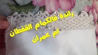 راندة فالكمام ديال القفطاني-ام عمران-Randa caftan