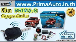 รีโมท สัญญาณกันขโมย PRIMA-S