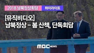 [뮤직비디오] 남북정상 - 봄 산책, 단독회담(feat. Oasis) / 남북정상회담 MBC