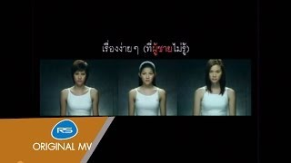 getlinkyoutube.com-เรื่องง่ายๆ (ที่ผู้ชายไม่รู้) : ปาน ธนพร [Official MV]