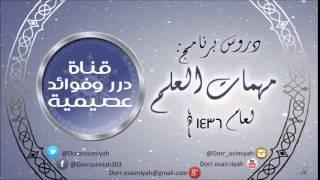 getlinkyoutube.com-وصايا ختم بها برنامج مهمات العلم 1436 هــ  لفضيلة الشيخ صالح بن عبدالله العصيمي