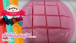 getlinkyoutube.com-เต้าหู้เย็น เมนูฮิต....ในสามโลก  พี่ฟิล์ม น้องฟิวส์ Happy Channel