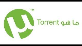 getlinkyoutube.com-ما هو التورنت وكيف يعمل وكيفيه تحميل ملفات والبحث - موضوع شامل عن Torrent