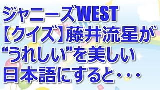 "getlinkyoutube.com-ジャニーズWEST【クイズ】藤井流星が""うれしい""を美しい日本語にすると・・・"