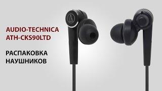 getlinkyoutube.com-AUDIO-TECHNICA ATH-CKS90LTD | РАСПАКОВКА НАУШНИКОВ