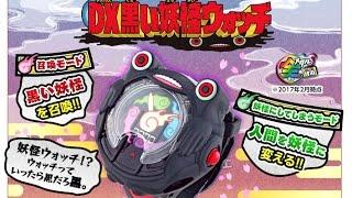 getlinkyoutube.com-DX黒い妖怪ウォッチ 新登場!黒い召喚ソング視聴   Yo-kai Watch