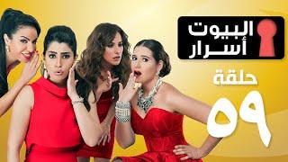 getlinkyoutube.com-Episode 59 - ELbyot Asrar Series   الحلقة التاسعة والخمسون  - مسلسل البيوت أسرار