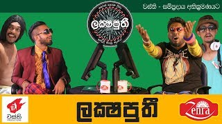 Lakshaputhi - Wasthi Productions