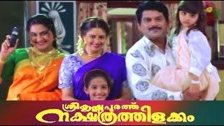 getlinkyoutube.com-Sreekrishnapurath Nakshatrathilakkam 1998 Malayalam Full Movie | Jagathi Sreekumar | Innocent |Nagma