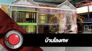 getlinkyoutube.com-บ้านโลงศพ เรื่องจริงผ่านจอ