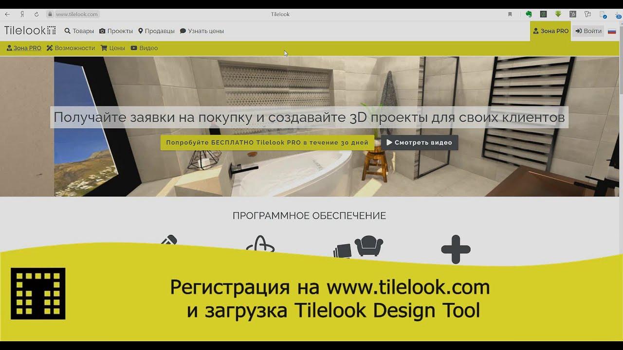 Урок 1. Регистрация на www.tilelook com и загрузка Tilelook Design Tool