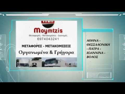 Μεταφορες Αθήνα Θεσσαλονίκη - Θεσσαλονίκη Αθήνα - ΜΟΥΜΤΖΗΣ