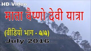 getlinkyoutube.com-Mata Vaishno Devi Darshan Yatra 2016 - Vol 4 - BermoOnLine