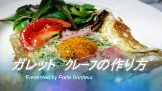 getlinkyoutube.com-ガレットクレープの作り方 by Porte Bonheur