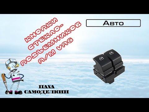 Ремонт кнопок стеклоподъемников VAG