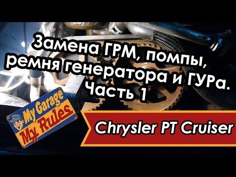 Автобудни. 12. Замена ГРМ, помпы, ремня генератора и ГУРа на Chrysler PT Cruiser. Часть 1.