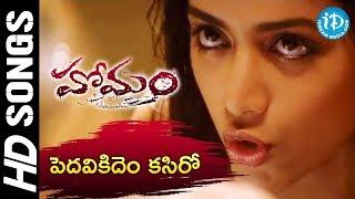 Homam - Pedavikidem Kasiro video songs - Jagapathi Babu || J.D. Chakravarthy || Mamta Mohandas