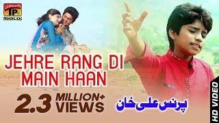 Jehre Rang Di Main Haan   Prince Ali Khan   Usy Rang Da Dhola   Latest Punjabi And Saraiki Song 2017