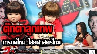 """getlinkyoutube.com-ตุ๊กตาลูกเทพ เทรนด์ใหม่...ไสยศาสตร์ไทย : """"แรงชัดจัดเต็ม"""" 20/05/58"""