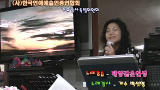 getlinkyoutube.com-태양같은인생/김나은(노래강사/박선영)오산시노래교실,가요교실