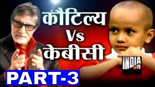 getlinkyoutube.com-KBC with Human Computer Kautilya Pandit (Part 3) - India TV