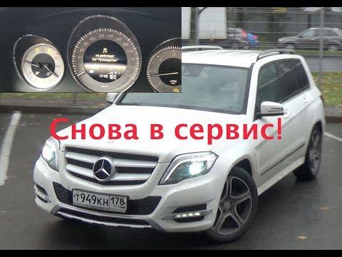 Опять сломался Mercedes GLK: Зажёгся ЧЕК - едем в сервис!
