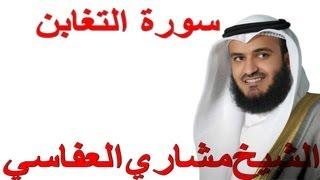 getlinkyoutube.com-سورة التغابن للأطفال بصوت الشيخ العفاسي - كاملة