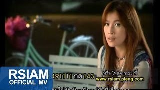 getlinkyoutube.com-ก้อนหินสิ้นใจ : แคท รัตกาล [Official MV]