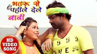 भतरु से पहीले देले बानी   Tufani Lal Yadav   New Hot Bhojpuri Song 2017   DJ Special Hits