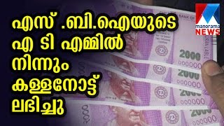 getlinkyoutube.com-Fake currency issued from ATM, investigation started   Manorama News