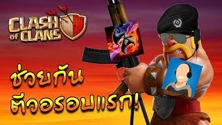getlinkyoutube.com-ZadistiX - Clash Of Clans สงครามแคลน Ft. Master Benz Thailand #10