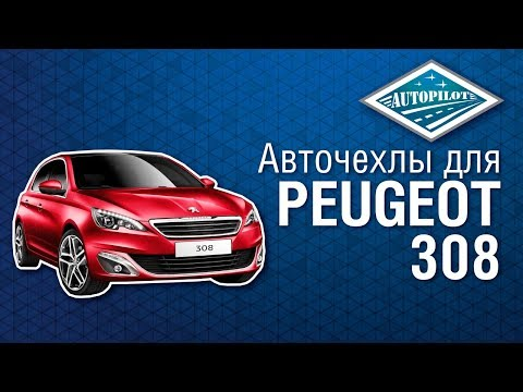 Автомобильные чехлы для PEUGEOT 308. Чехлы АВТОПИЛОТ для машины ПЕЖО