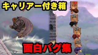 getlinkyoutube.com-【スマブラ for WiiU】キャリアー付き箱 空中浮遊するバグ等、仕様が変わって面白い事が色々出来るように!