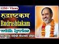 Rudrashtakamwith lyrics - Pujya Rameshbhai Oza