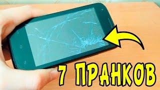 getlinkyoutube.com-7 ПРАНКОВ С ТЕЛЕФОНОМ, ЧТОБЫ РАЗЫГРАТЬ ДРУГА