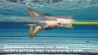 [Breaststroke drill] 이현진 / how to breaststroke / 평영배우기