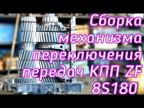 Сборка механизма переключения передач КПП ZF8S180.