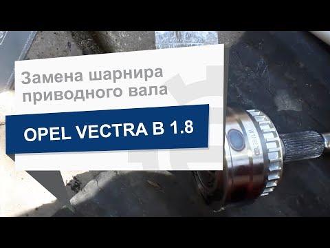 Замена шарнира приводного вала Ruville 75312S на Opel Vectra B