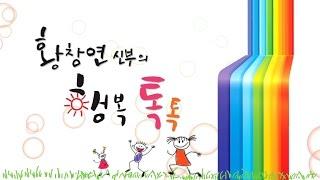 getlinkyoutube.com-[황창연 신부의 행복 톡톡] 백세시대! 웃고 사는 방법은 물음표