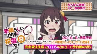 getlinkyoutube.com-「この素晴らしい世界に祝福を!」BD同梱版⑨巻アニメPV