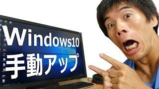 getlinkyoutube.com-Windows10手動アップグレードやってみた!