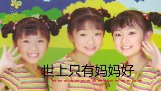 getlinkyoutube.com-小甜甜 - 世上只有妈妈好