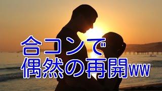 getlinkyoutube.com-【馴れ初め恋愛話】合コンで偶然の再開!空気を読まずに2人だけで盛り上がってしまった結果…