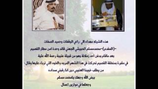 getlinkyoutube.com-الى سعادة المقدم محمد مسلم الحبيشي الجهني من الشاعر والمنشد ذيب جهينه