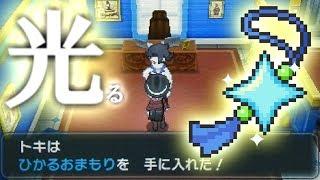 getlinkyoutube.com-【ひかおま】ポケモンXY 全国図鑑コンプリート! ひかるおまもり入手&表彰式  【全国図鑑完成】 Getting Shiny Charm National Pokedex 718 Pokemon!