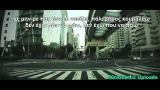 getlinkyoutube.com-Ψυχόδραμα 07 - Μιά στιγμή πρίν φύγω ( Βίντεο Με στίχους )