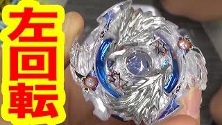 getlinkyoutube.com-【ベイブレード】ロストロンギヌス、世界初!史上初!左回転実物スクープ!!