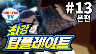 [최강탑플레이트 - 풀HD] 13화 날아오른 흑룡 (TopPlate EP13)